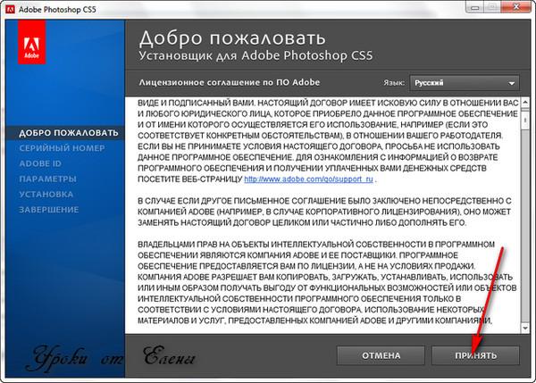 Adobe Photoshop CS5 + кейген + полная инструкция по установке (Со скринами)