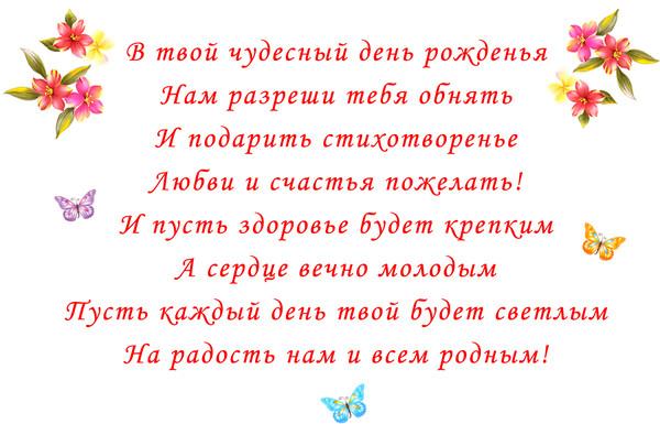 Славянские поздравления с днем 43