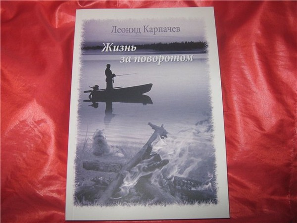 книга Л.Карпачева