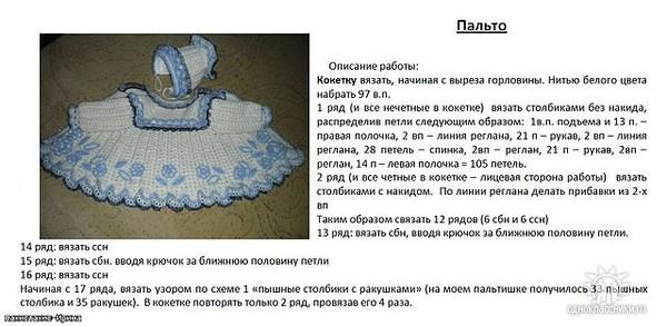 Пальто для девочек крючком схемы описание