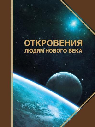 Маслов Л.И. Откровения людям Нового века VII (2010) Маслов Л.И.