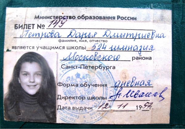 Впопу любимую фото 13-890