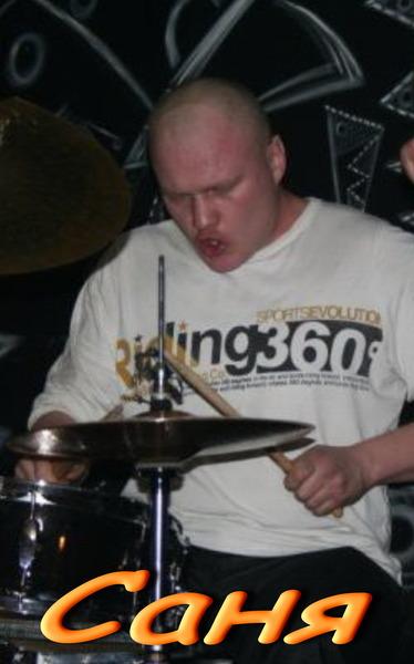 Саня - барабанщик группы П.Р.О.