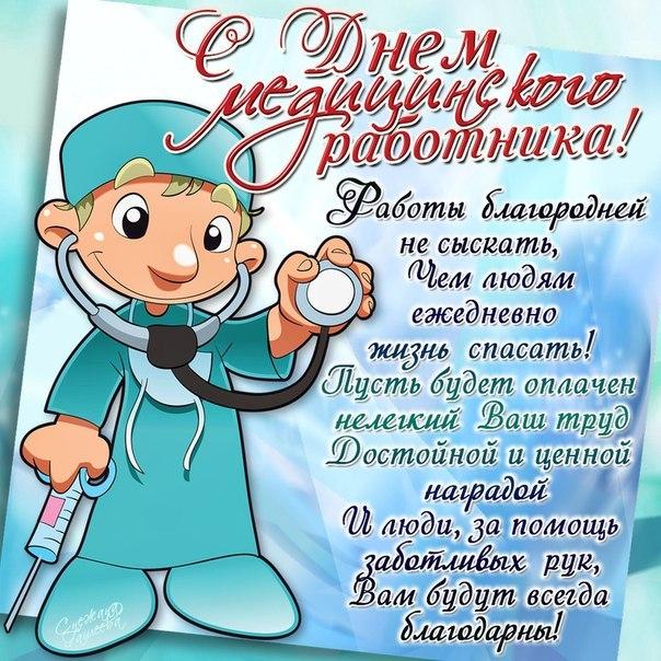Поздравление мужчине врачу в прозе с днем рождения