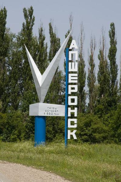 apsheronsk-foto