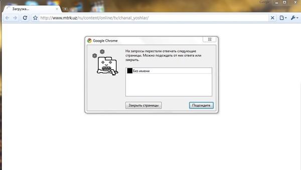 «Опаньки!»: браузер Chrome 18 и плагин Flash стали тормозить и дико раздражать