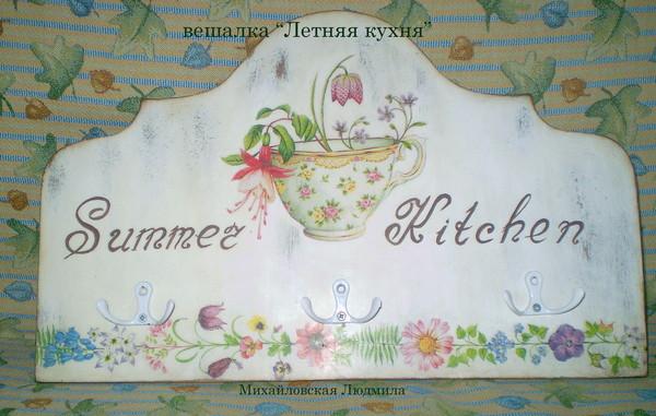 вешаля Летняя кухня