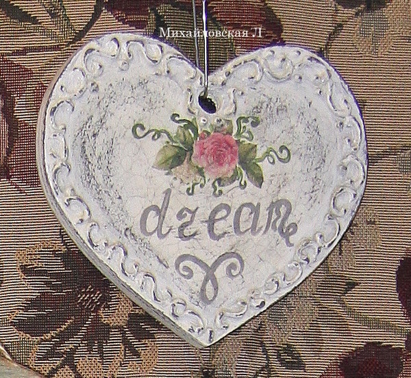 сердечко Мечты