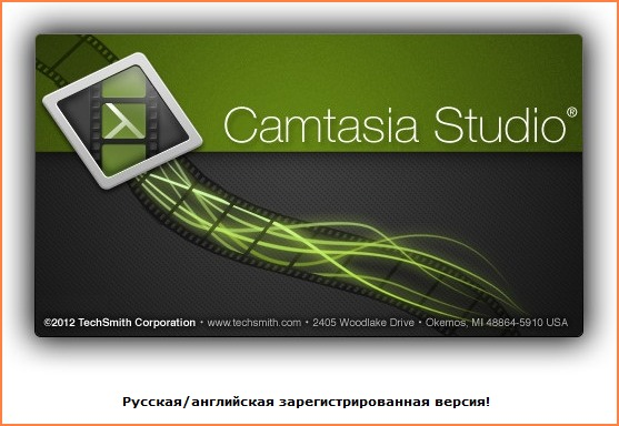 TechSmith Camtasia Studio 8.0.4 Build 1060 + Rus. Программа (Android 1.6 +