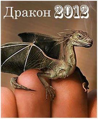 Дракон 2012 картинка