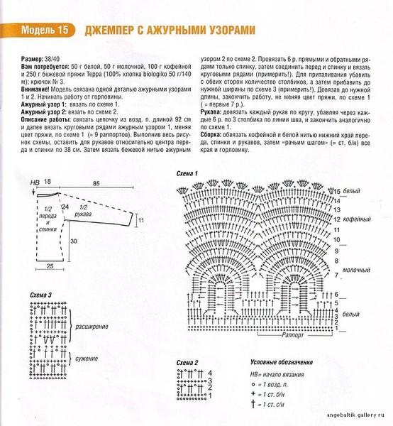 Узоры крючком для свитера схемы