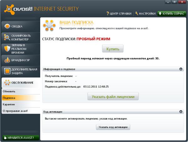 Аваст) free antivirus 2014 до года скачать можно бесплатно и. Abbyy.