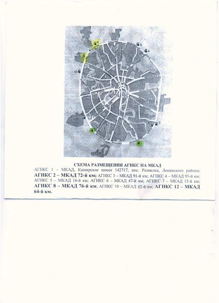 Схема расположения АГНКС в Москве.