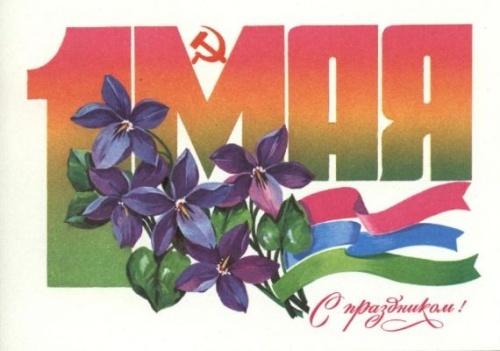 Фото Открытки СССР к празднику 1 мая.