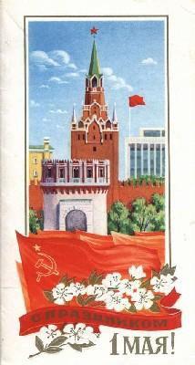 Фото Открытки СССР к  1 мая.