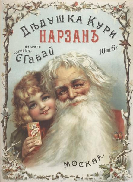 http://content.foto.mail.ru/mail/money.00/staraja-reklama/i-864.jpg