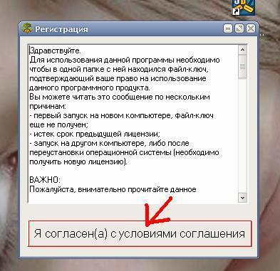 Как взломать (бойти активацию) программу с разращением .exe.
