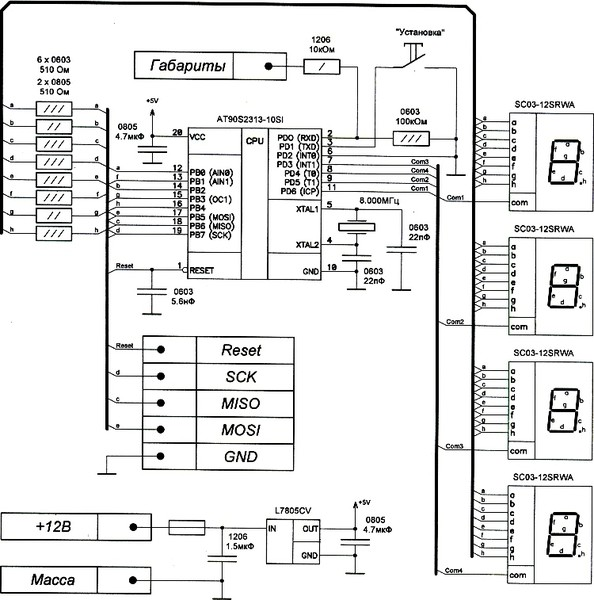 Схема электронных часов на