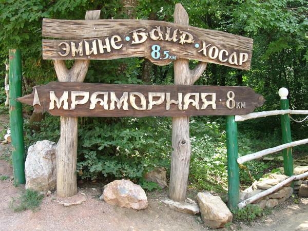 Карта Крыма Мраморная Пещера