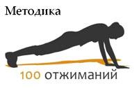 100 отжиманий