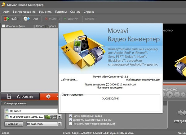 Movavi Video Converter 10.2.1 Portable Rus.