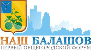 Наш Балашов - Первый общегородской форум