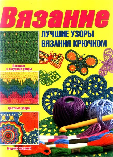 Книги и журналы по вязание крючком