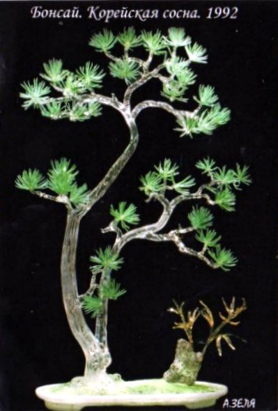Зеля А. Бонсай Корейская сосна кварц. стекло 1992 с выставки оК