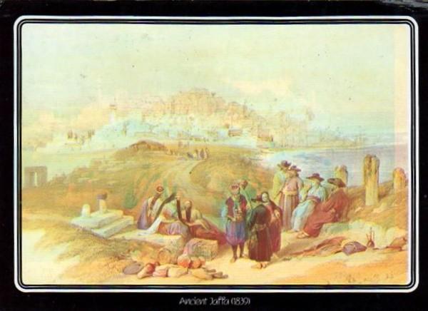 Робертс Д. Яффа 1839 Израиль
