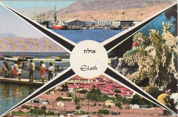 Израиль Эйлат 1967