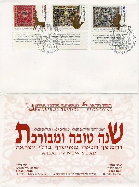 КМ 03.09.1989 Музеи Израиля