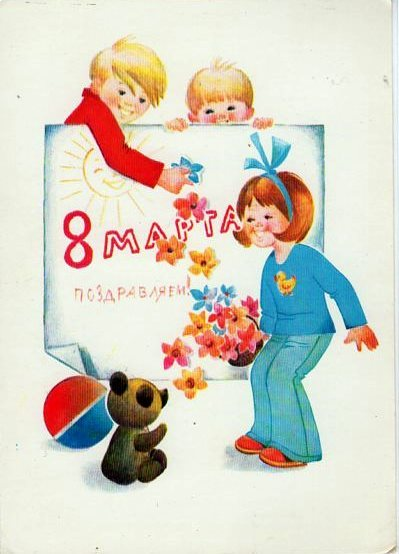 Манилова Л. 1982 С 8Марта Плакат 3млн