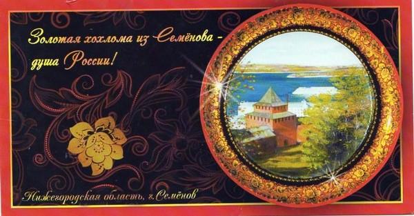 Хохлома г. Семёнов ИТЦ Марка 2009 ГРМ 16.07.2012