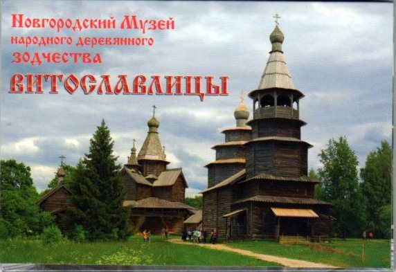 Великий Новгород Витославицы 2009 ЗАО Белл 5тыс