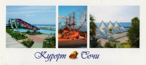 Сочи Курорт 2008 Лев Толстой 300тыс