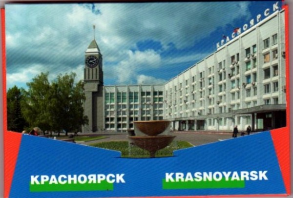 Красноярск М.Вершинин тип. Новости Москва-005