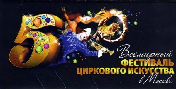 Приглашение на Фестиваль 2011 Росгосцирк