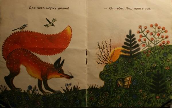 иллюстрации к сказкам с.я.маршака