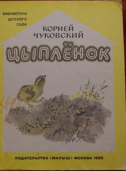книги Чарушина
