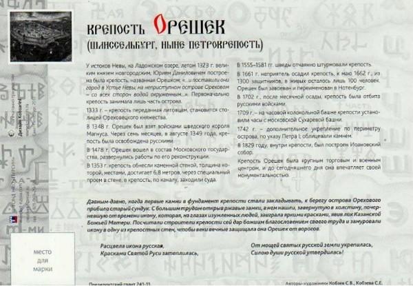 Крепости Русского Севера. Кобзевы С. и С. 2012 СПб 2тыс