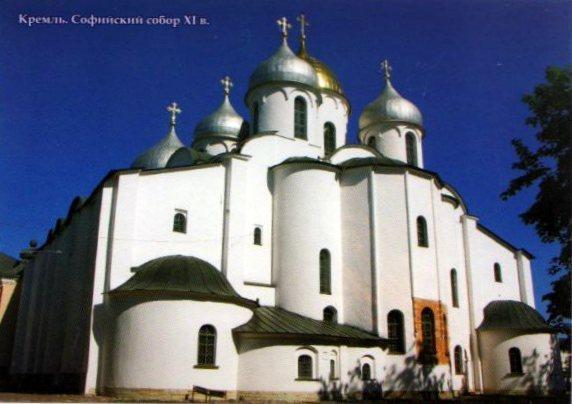 Великий Новгород 2009 Городской Сувенир Владимир