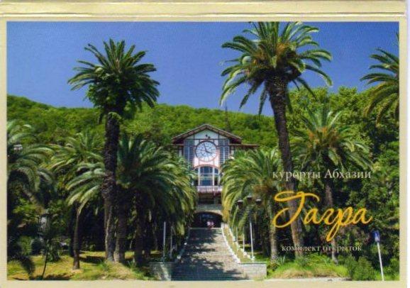 Абхазия Курорты Гагра 2009 Лев Толстой 4тыс