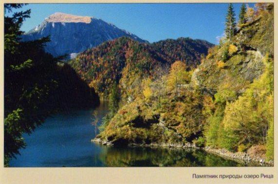 Абхазия Курорты Пицунда 2009 Лев Толстой 4тыс