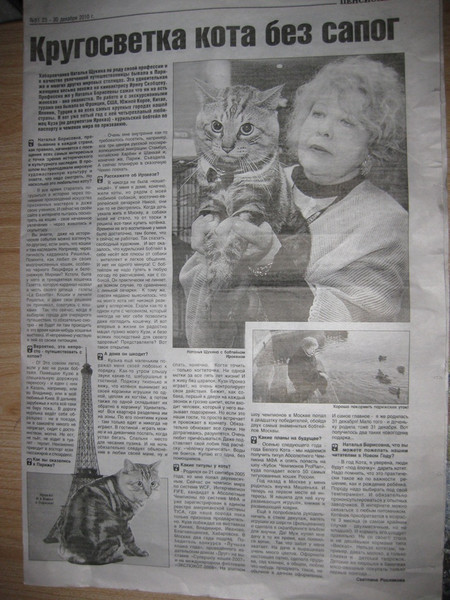 Фото газета