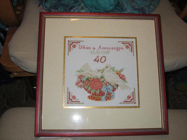 Подарок на день свадьбы на 10 лет