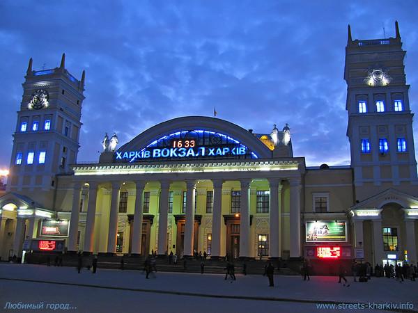 Харьков, ЖД вокзал