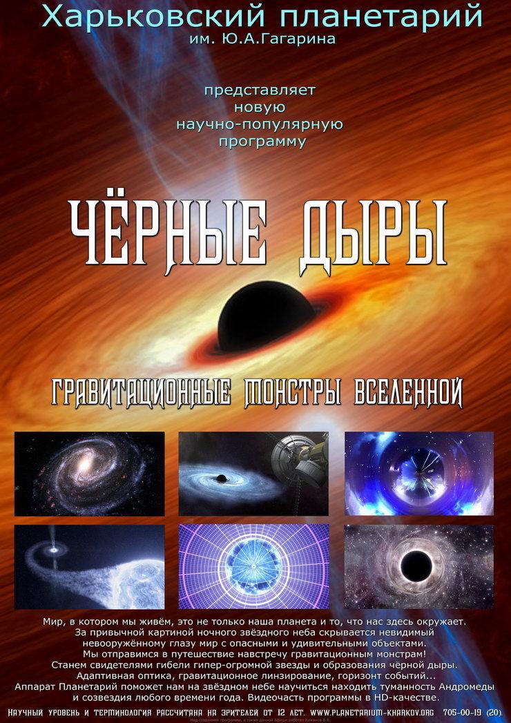 Афиша программы Чёрный дыры - гравитационные монстры Вселенной. Харьковский планетарий