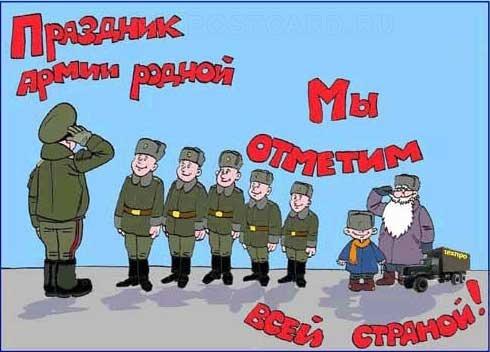 Поздравление от солдата с днем рождения 65