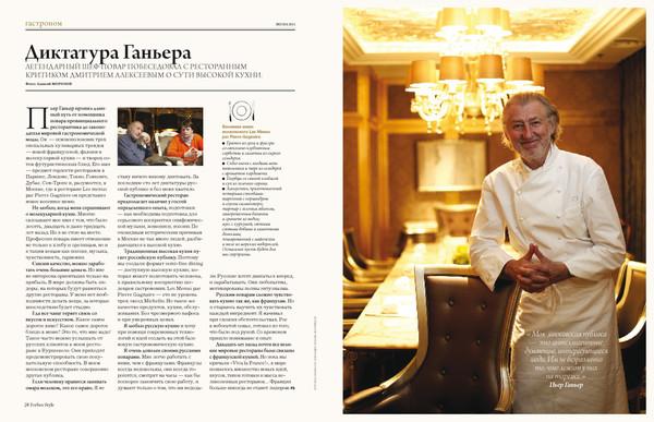 Playboy Февраль 2008