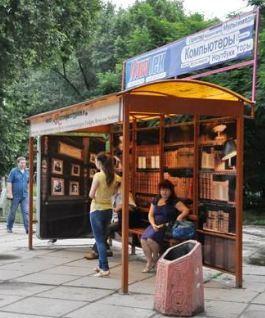Что можно почитать пока ждешь автобус в Симферополе?